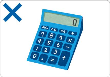 既存の給与計算