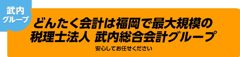 どんたく会計は福岡で最大規模の税理士法人武内総合会計グループ