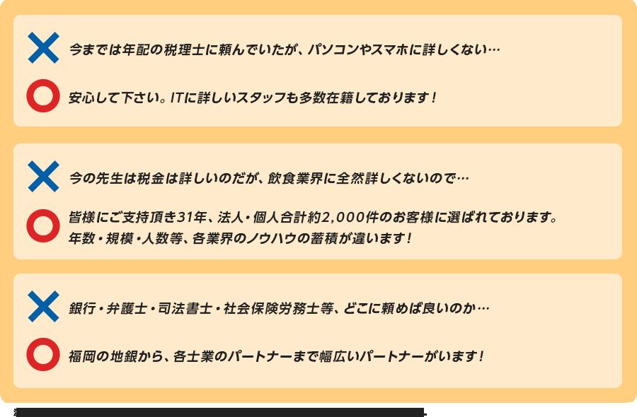 どんたく会計は福岡で最大規模の税理士法人武内総合会計グループの○☓表